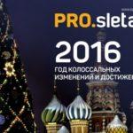 PRO.sletat — первый IT-дайджест для турпрофи