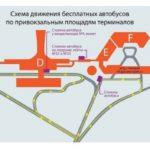 В Шереметьево перекрыли пешеходную галерею между терминалами D и E