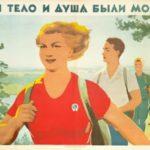 Советский турплакат навыставке «Интурмаркет»