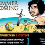 Готовим команду агентства к летнему сезону!