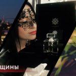 «Запах Женщины»— особенный рейс «Рэдиссон Ройал» вчесть 8марта