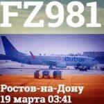 В Ростове-на-Дону открыли памятник жертвам авиакатастрофы