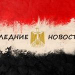 Визы в Египет станут электронными. И подорожают?