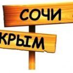 Круизное сообщение свяжет Крым и Сочи в начале мая