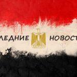 Вопрос о сроках открытия Египта остается открытым