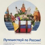 Форум «Путешествуй поРоссии!» состоялся вМоскве