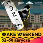 Масштабный фестиваль Wake Weekend 2017 пройдет в Завидово