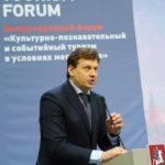 Что было наMegapolis Tourism Forum?