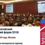 VIСаммит российско-китайского туфорума состоится на«Интурмаркет— 2018»