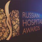 Russian Hospitality Awards- знак доверия гостей ипризнания экспертов