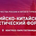 VII Российско-Китайский туристический форум: вызовы рынка, амбиции инноваций, современный клиент