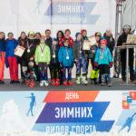 Накурорте «Горки Город» отметили День зимних видов спорта